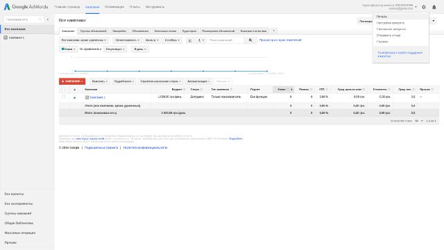 купоны google adwords