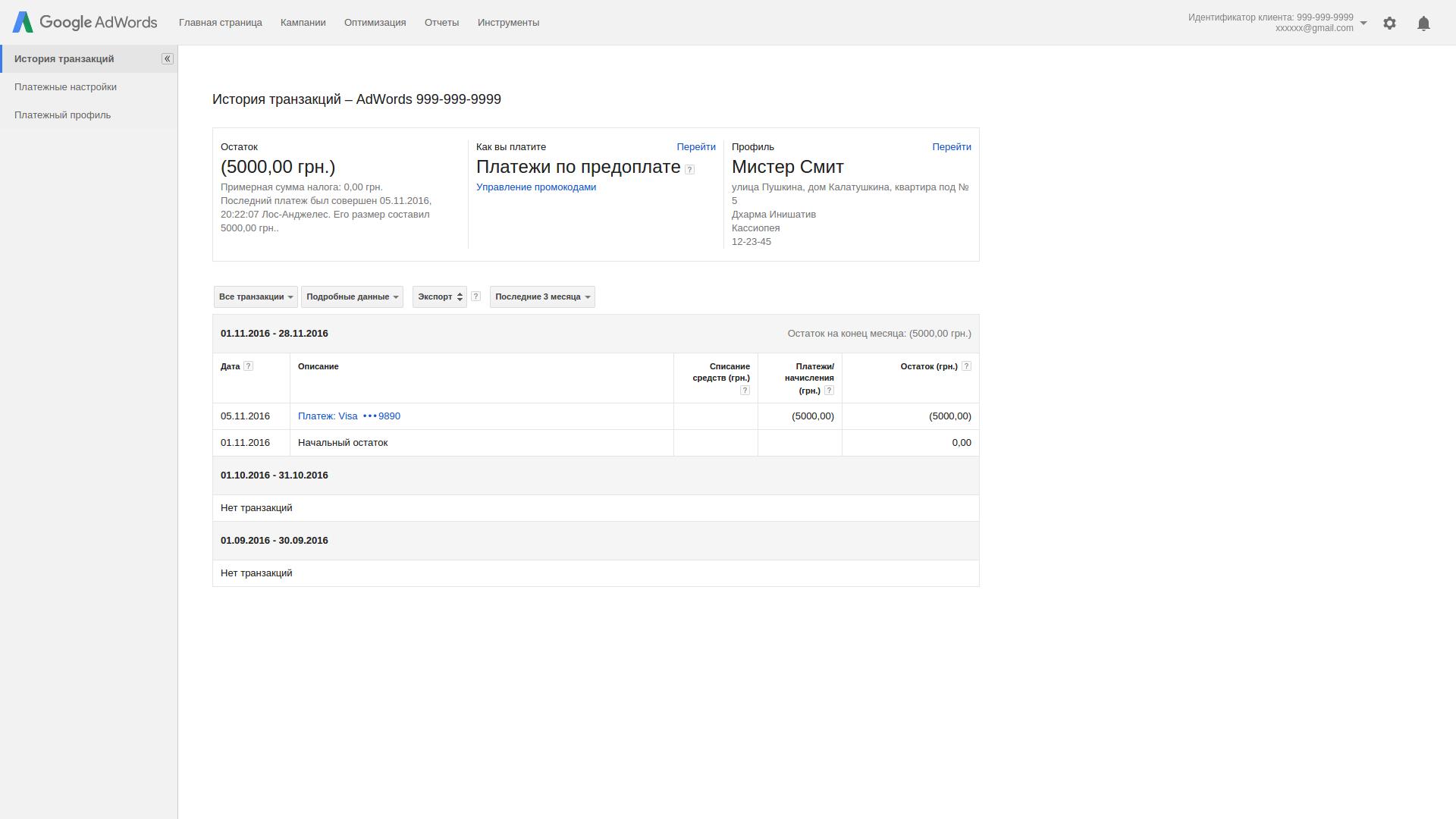 Гугл реклама адвордс промокод